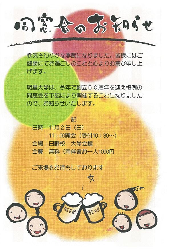 rakugo_20141102